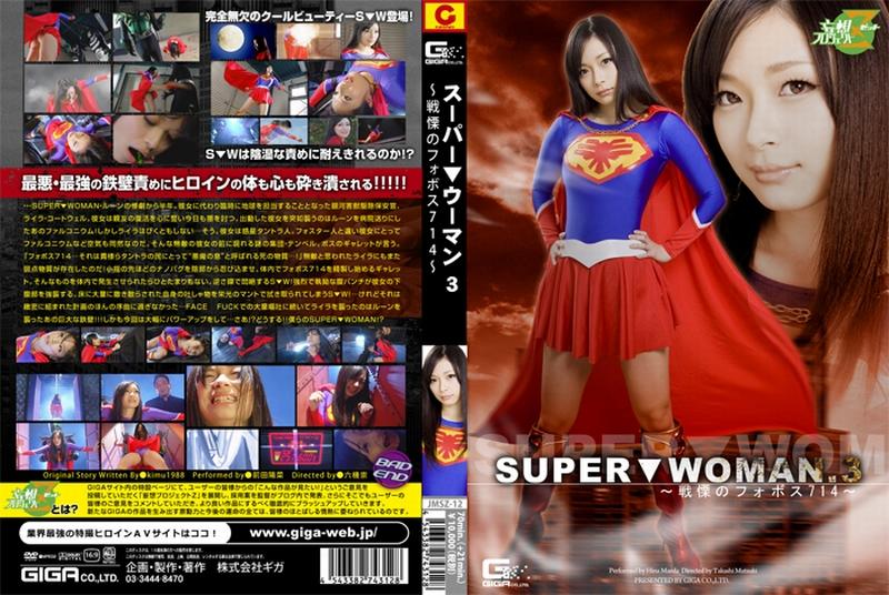 [JMSZ-12] SUPER▼WOMAN 3 戦慄のフォボス714 91分 Costume 六機崇