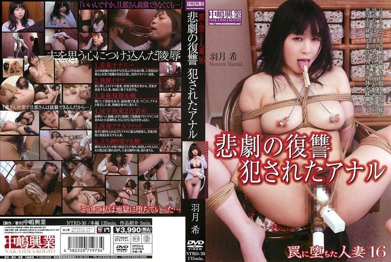 [NTRD-030] 罠に堕ちた人妻16 羽月希 Masturbation 2013/05/01 Insult 拘束 アナル 輪姦・凌辱 Rape