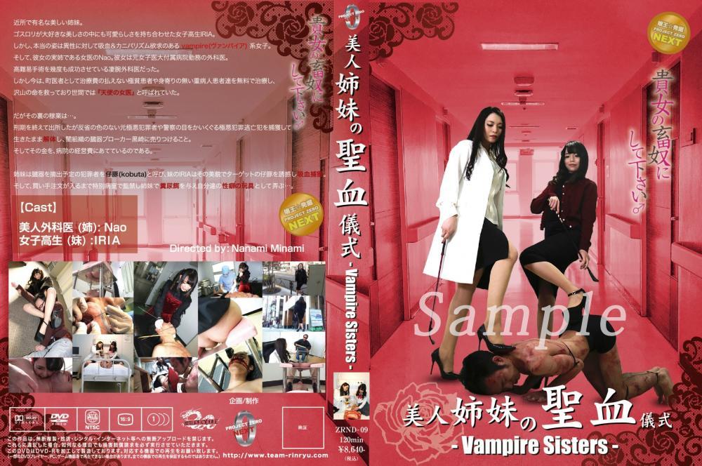 [ZRND-09] 美人姉妹の聖血儀式~Vampire Sisters~ コスチューム ナース・女医 ヤプーズマーケット Humiliation