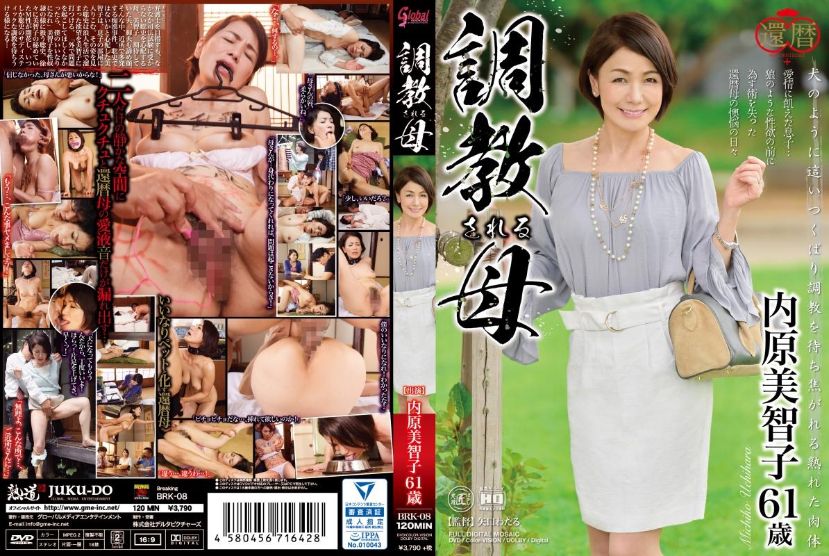 [BRK-08] Uchihara Michiko 調教される母  Torture 辱め Neto 寝取 催眠・ドラッグ 120分