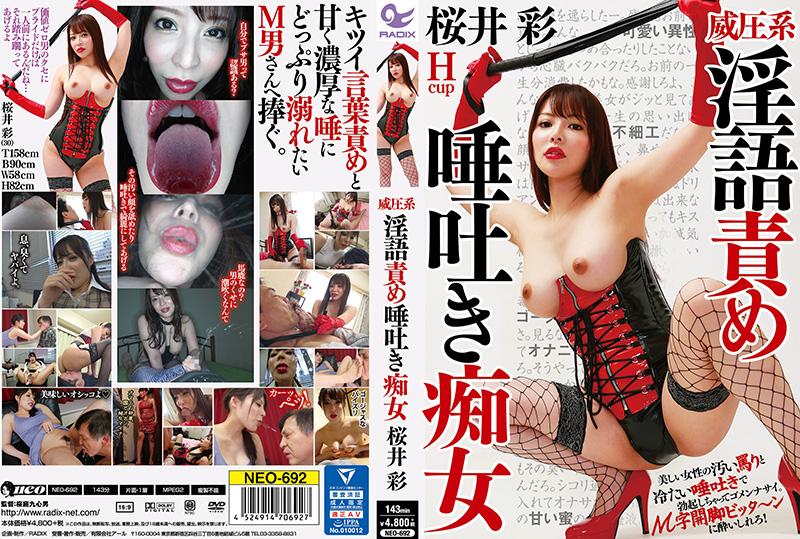 [NEO-692] Sakurai Aya 威圧系 淫語責め唾吐き痴女  痴女 Sister お姉さん 顔面騎乗 女王様 チャイナ Big Tits