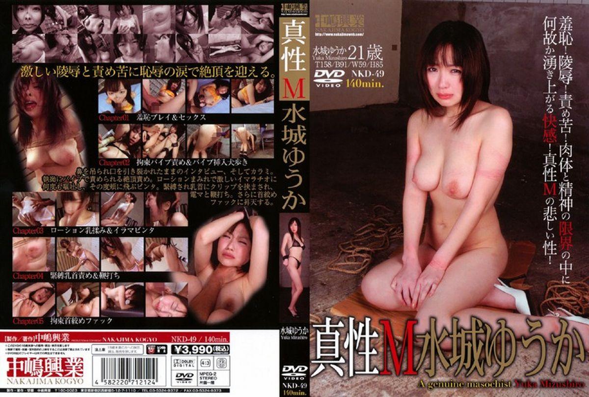 [NKD-49] Mizushiro Yuuka 真性M Cum メガ・ハーツ  中嶋興業
