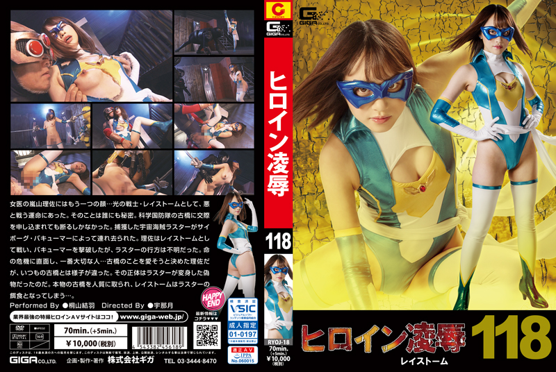 [RYOJ-18] Kiriyama Yuu ヒロイン凌辱 Vol.118 レイストーム 2018/03/09 Insult Cosplay 105分 企画 陵辱