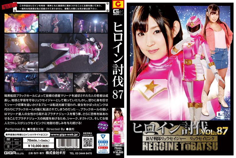 [TBB-87] Ichihashi Erina ヒロイン討伐 Vol. 87 新星戦隊リュウセイジャー リュウセイピンク 企画 Heroine 陵辱 GIGA(ギガ) その他 Boots