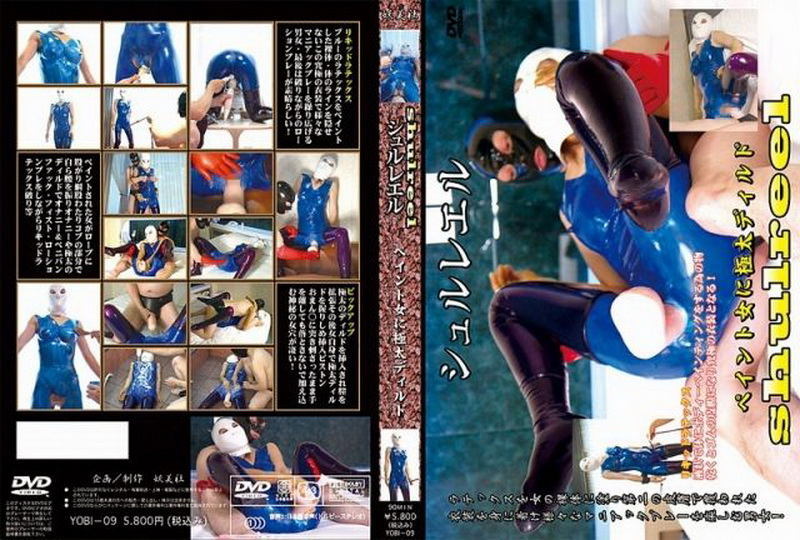 [YOBI-09] シュルレエル ペイント女に極太ディルド オナニー Lotion Fist Dildo  Shurureeru