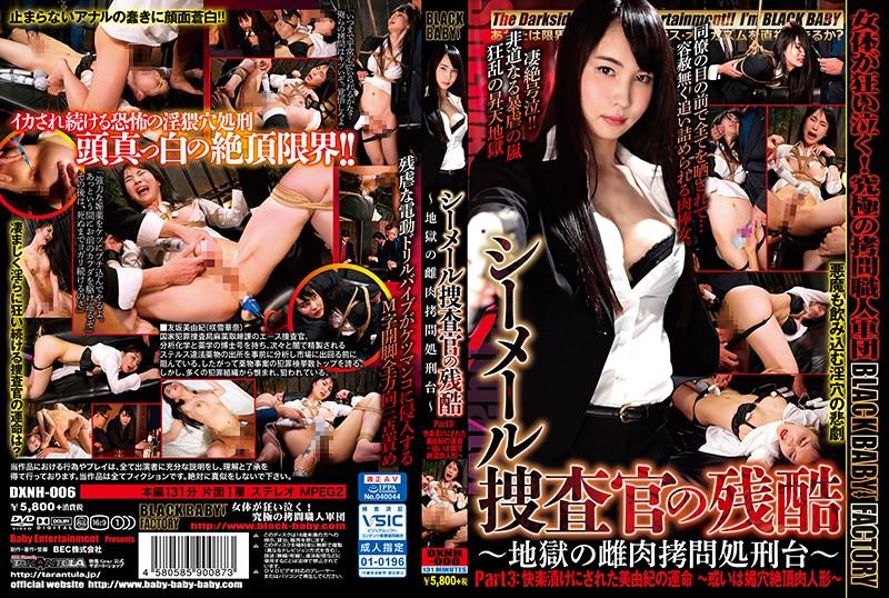 [DXNH-006] シーメール捜査官の残酷 ~地獄の雌肉拷問処刑台~ Part... Humiliation ニューハーフ