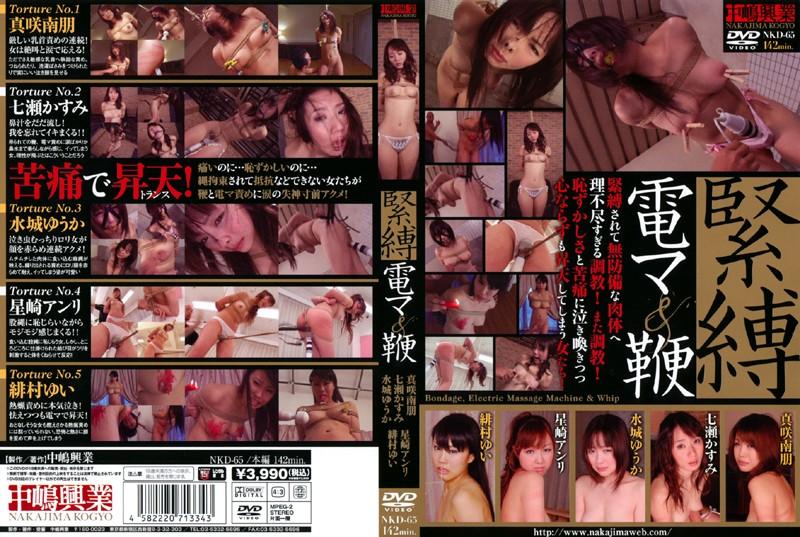 [NKD-065] 緊縛 電マ&鞭 2010/06/01 スパンキング・鞭打ち