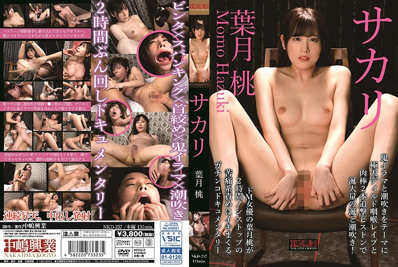 [NKD-237] サカリ 葉月桃 辱め ディルド Squirting Dildo Masturbation