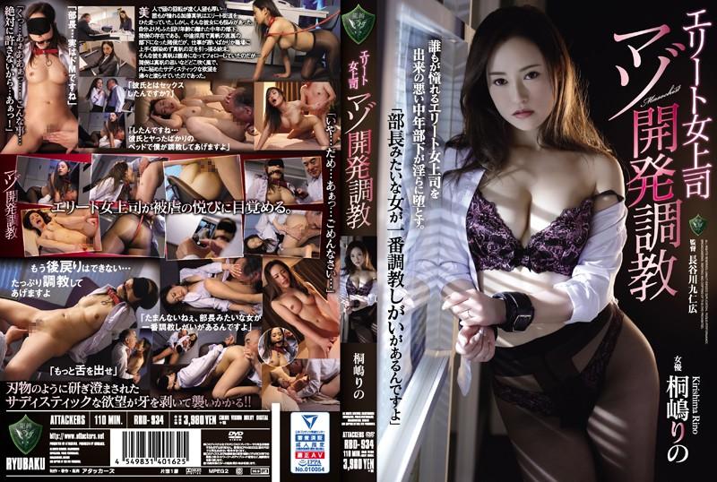 [RBD-934] エリート女上司マゾ開発調教 龍縛 アタッカーズ
