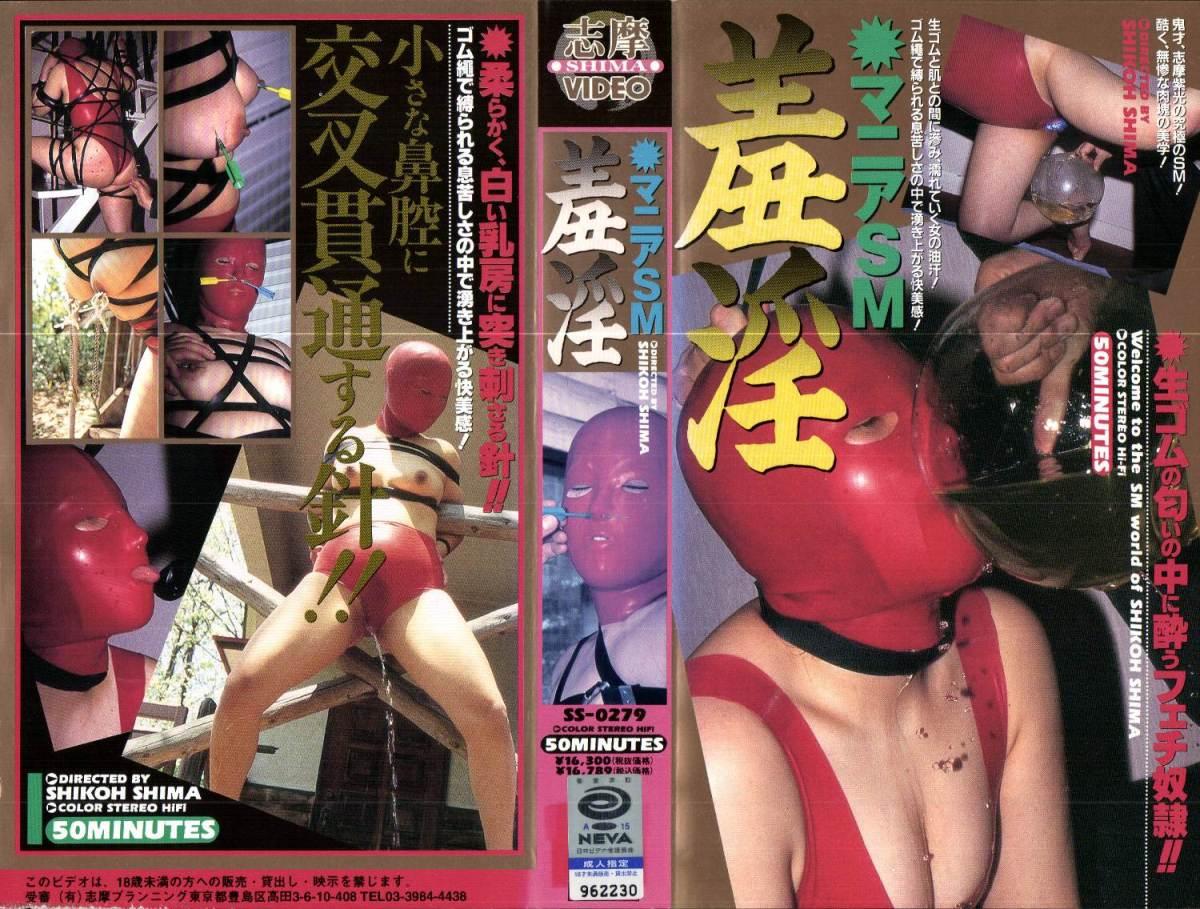 [SS-0279] マニアSM 羞淫     志摩ビデオ 調教 1996/06/07