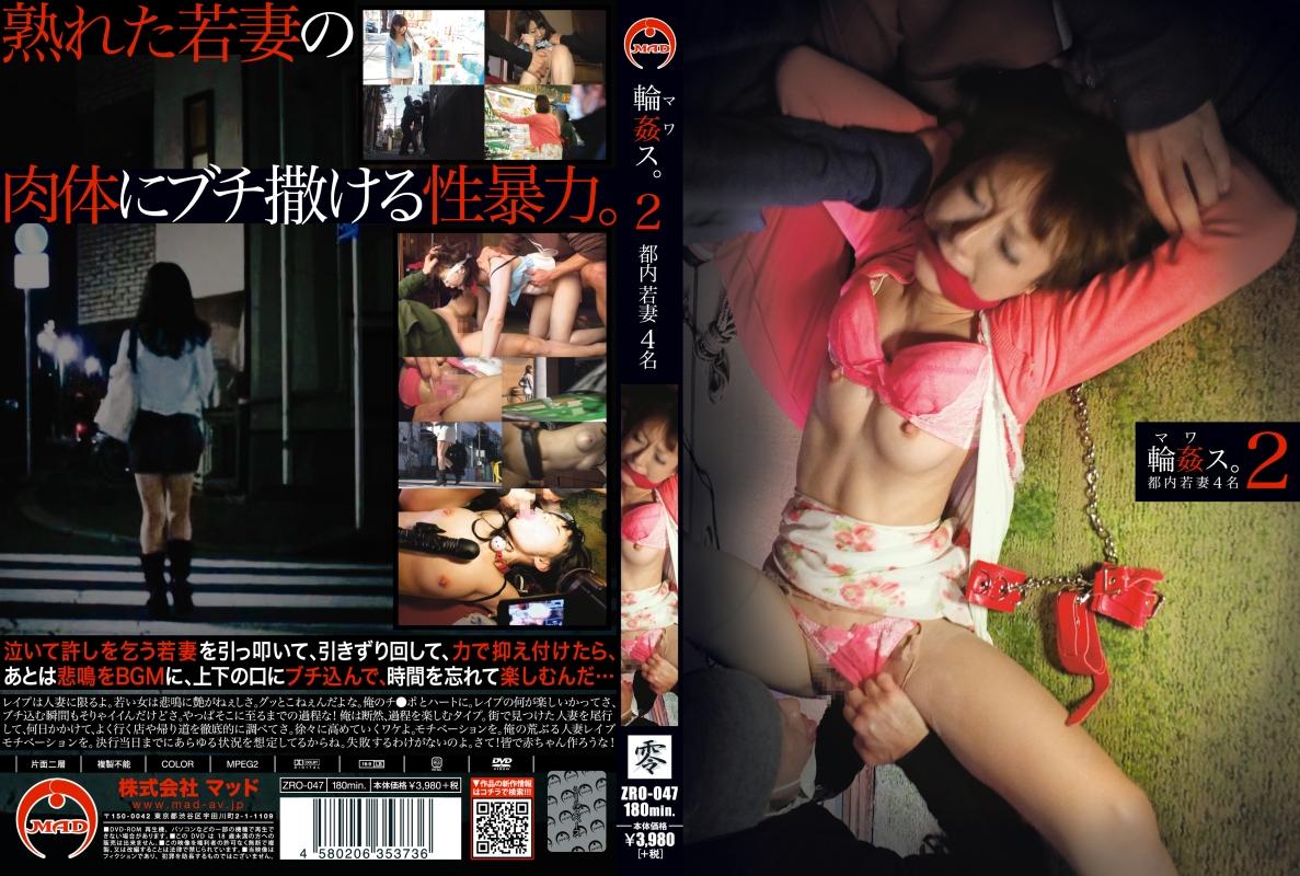 [ZRO-047] 輪姦ス。 (マワス。) 2 人妻・熟女 Wife 2014/04/22