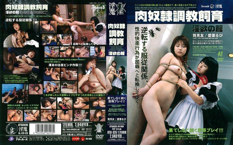 [ATID-026] 肉奴隷調教飼育 淫欲の館 Tsutsumi Yuu, Aiba Rubi Attackers  Restraints