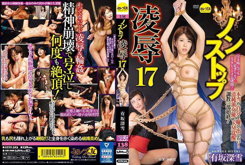 [CETD-303] Arisaka Miyuki ノンストップ凌辱17 有坂深雪 Insult レズ スレンダー Slender Serebu No Tomo