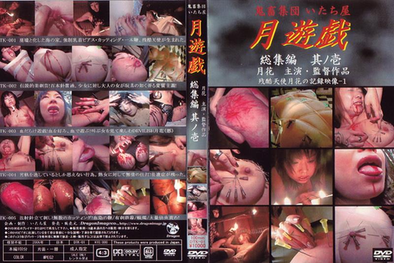 [DTK-01] 月遊戯 総集編  1 2006/05/25 Omnibus Dragon Image