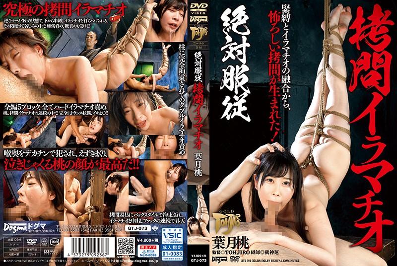 [GTJ-073] Hazuki Momo 絶対服従 拷問イラマチオ  Restraint SM Gold TOHJIRO Label