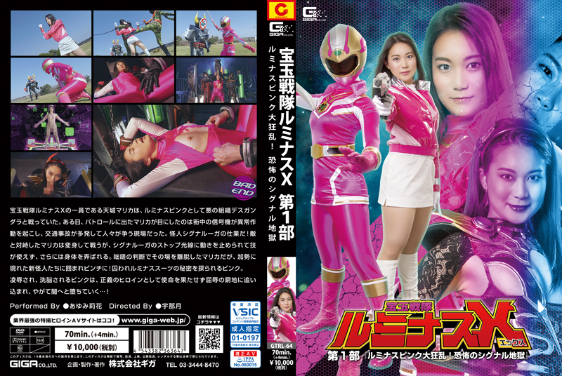 [GTRL-64] Ayumi Rika 宝玉戦隊ルミナスX 第1部 ルミナスピンク大狂乱 恐怖のシグナル地獄 Heroine ブーツ Costume Cosplay