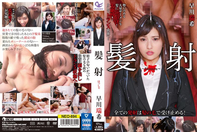 [NEO-694] Hayakawa Mizuki 髪射 はっしゃ  レイディックス Humiliation