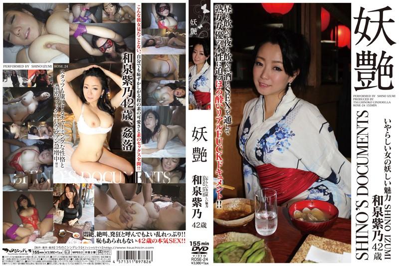 [ROSE-24] Izumi Shino 妖艶 和泉紫乃 42歳 いやらしい女の妖しい魅力  つちのこシンデレラ