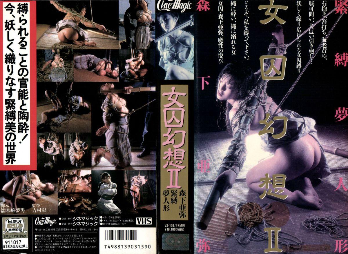 [VS-159] 森下亜弥 女囚幻想 2 緊縛夢人形 シネマジック