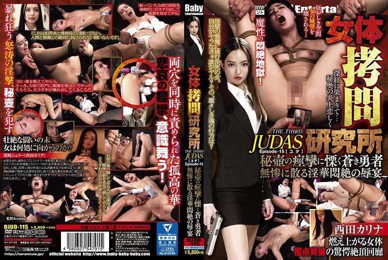 [DJUD-115] 女体拷問研究所 THE THIRD JUDAS(ユダ) ... koolong