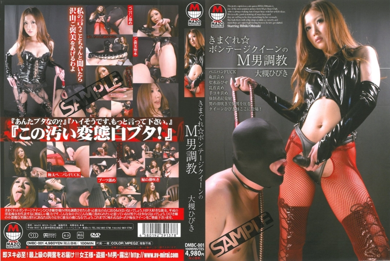 [DMBC-001] 気まぐれボンテージクィーンのM男調教 大槻ひびき 2010/11/05 SM Bondage