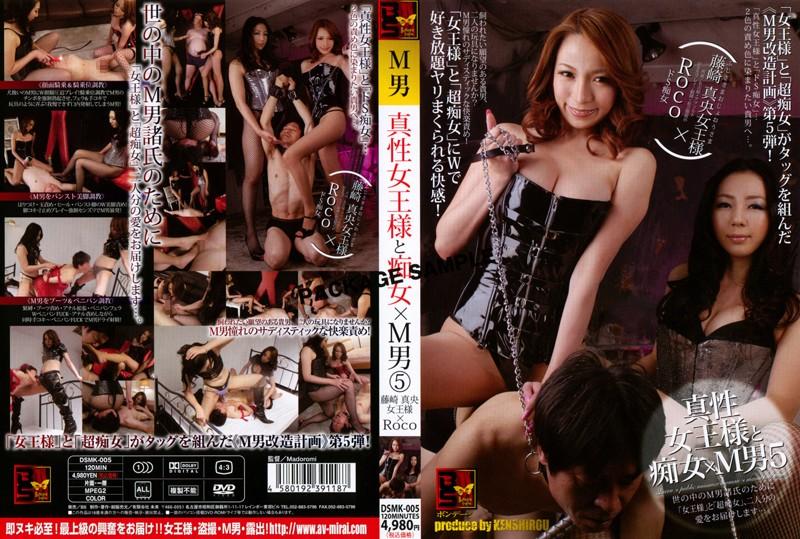 [DSMK-005] 真性女王様と痴女×M男 5 その他痴女 女王様・M男