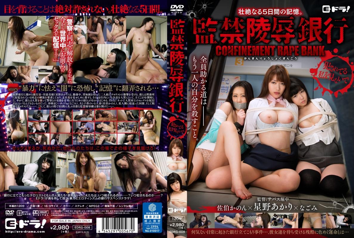 [EDRG-008] 監禁陵辱銀行 犯されている私を見ないで 着衣 凌辱 Akari Hoshino Eドラ! 人妻 Clothes Captivity