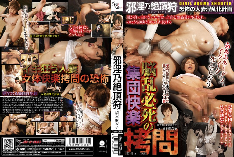[GVG-058] 邪淫乃絶頂狩 橋本麻衣子 Married Woman アクメ レイプ 陵辱 Squirting 調教 Torture