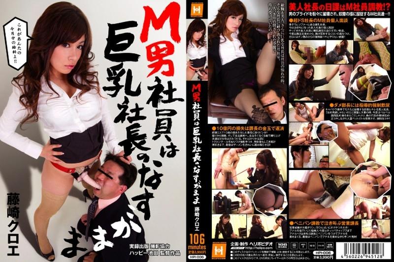 [HPI-006] M男社員と巨乳社長のなすがまま 藤崎クロエ コスチューム 女王様・M男 足コキ スカトロ Tits Footjob Cabaret