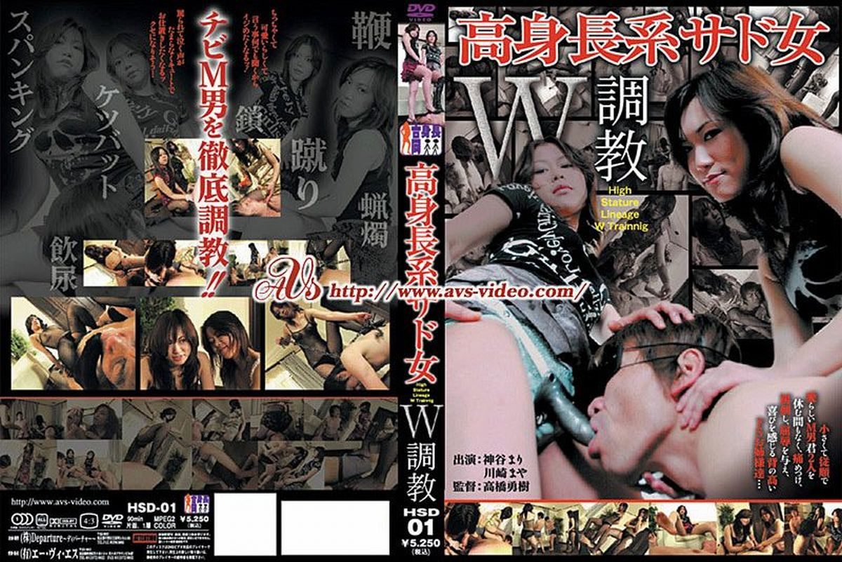 [HSD-01] 高身長系サド女W調教 神谷まり・川崎まや 2006/06/10 女王様・M男