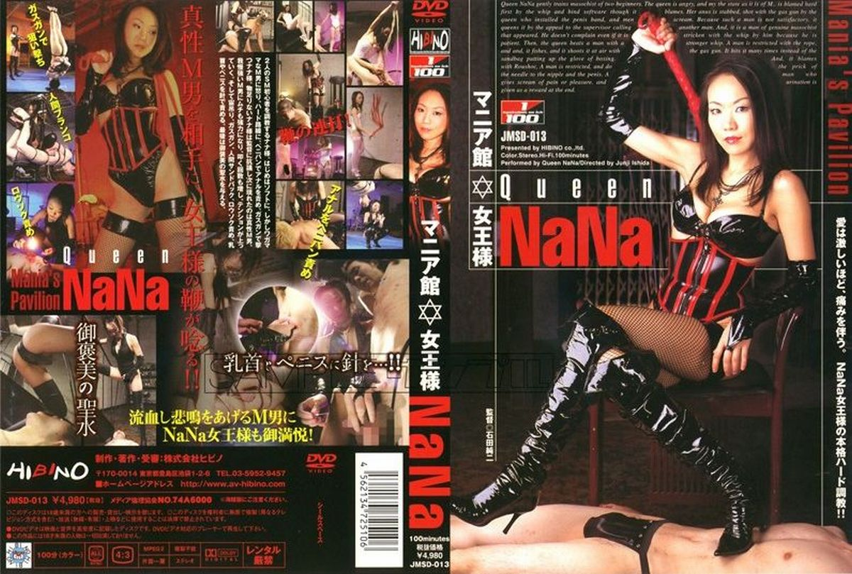 [JMSD-013] マニア館・女王様NANA  企画 ヒビノ