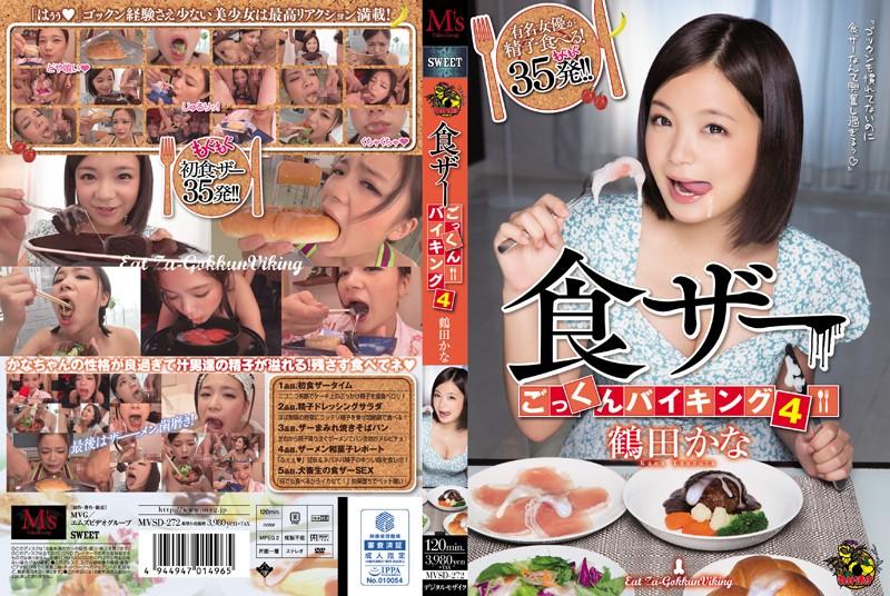 [MVSD-272] 食ザーごっくんバイキング4 鶴田かな Semen Handjob ザーメン 120分