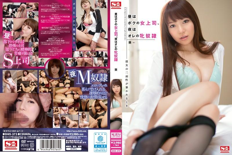 [SNIS-375] 昼はボクの女上司、夜はオレの牝奴隷 葵 調教 Big Tits 拘束 AB−SNIS375 エスワン 120min DVD 20150407  女優 Blow