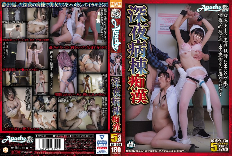 [AP-690] Narumi Sayaka, Amane Yayoi 深夜病棟痴漢 Restraint Amateur 素人 Costume ナース・女医 Nurse Pantyhose