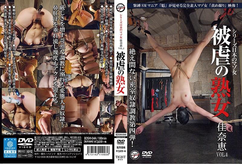 [BDSM-044] Momoi Sanae シリーズ日本のマゾ女 被虐の熟女 佳奈恵vol.4 大洋図書 浣腸 スカトロ 2015/03/20 スパンキング・鞭打ち
