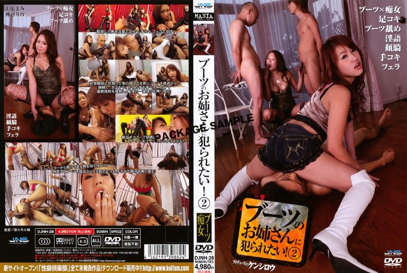 [DJNH-28] ブーツのお姉さんに犯られたい! 2Kamiya Rino, Uehara Mami Mania (Janesu)