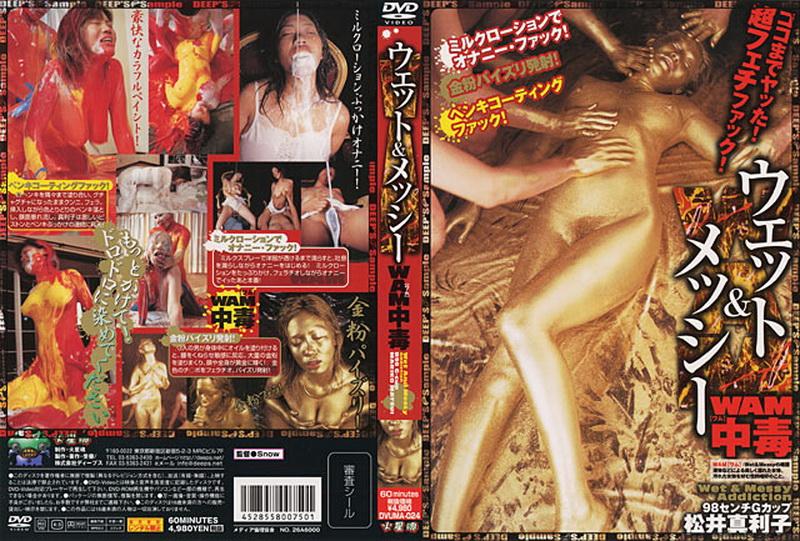 [DVUMA-024] Matsui Mariko ウェット&メッシー WAM中毒 2003/06/20 ウェット&メッシー(フェチ) Actress