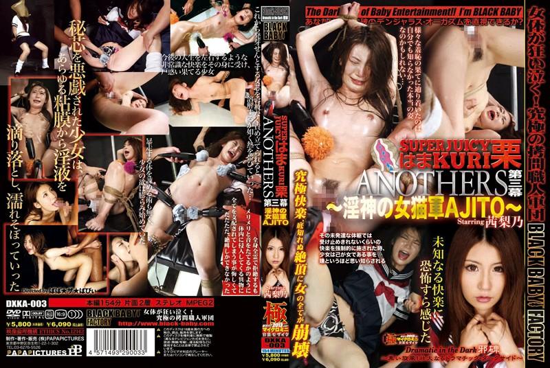 [DXKA-003] Akane Rino 怒涛の熱線!女体陵辱マジック・ドキュメンタリー SUPER JUICY はまKURI栗 ANOTHERS 3 Black Baby