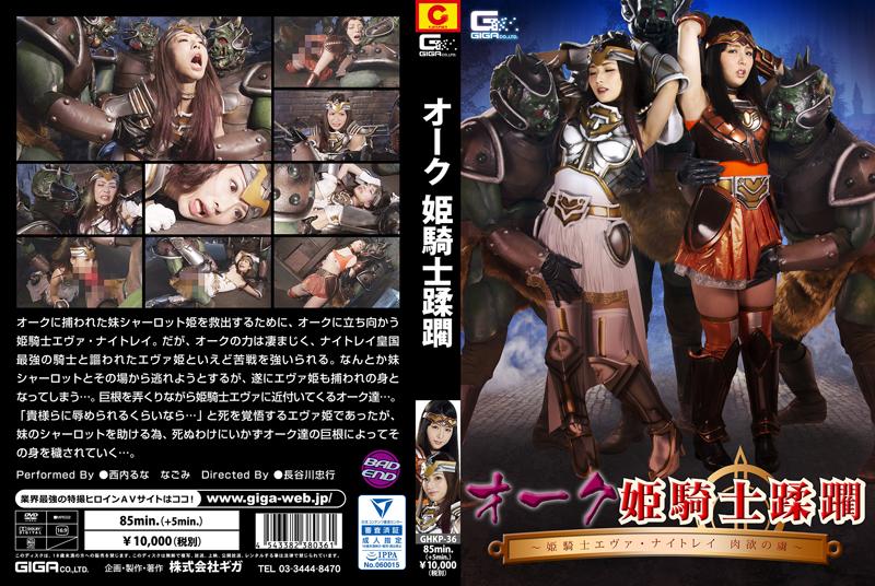 [GHKP-36] Nagomi, Nishiuchi Runa オーク 姫騎士蹂躙 ~姫騎士エヴァ・ナイトレイ 肉欲の虜~ Costume GIGA(ギガ)