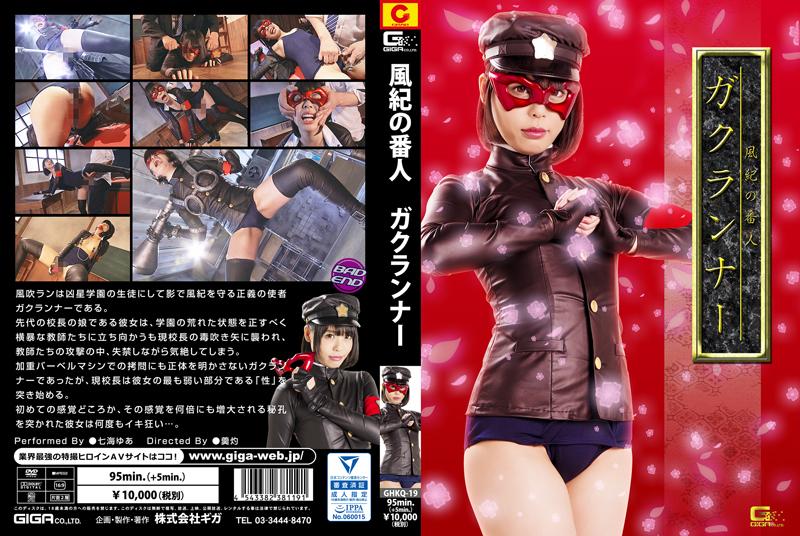 [GHKQ-19] Nanami Yua 風紀の番人 ガクランナー コスプレ Squirting Insult 放尿 着衣 Clothes コスチューム