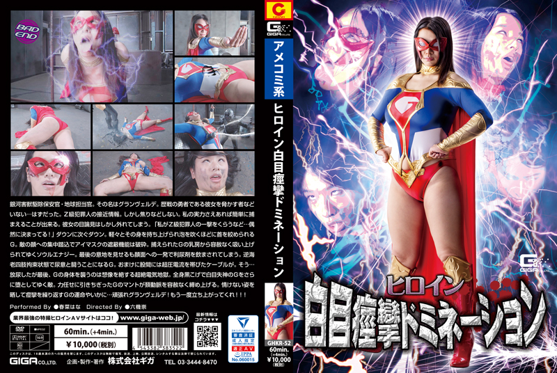 [GHKR-52] Haruna Hana ヒロイン白目失神痙攣ドミネーション GIGA(ギガ) Big Tits 64分 コスプレ 巨乳 Restraint 放尿 豊満