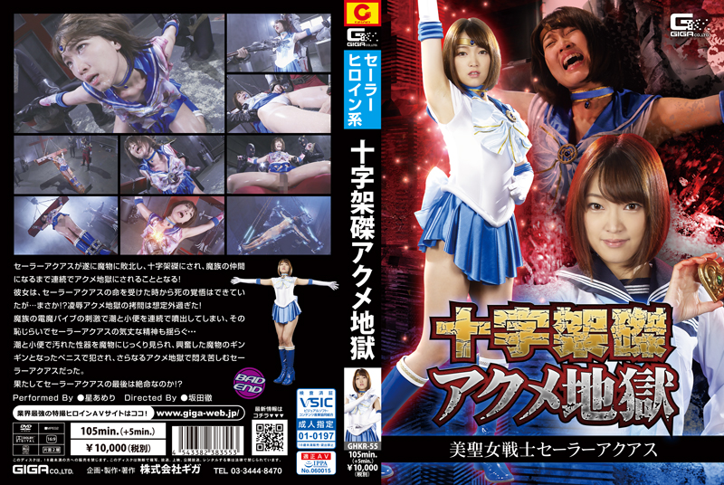 [GHKR-55] Hoshi Ameri 十字架磔アクメ地獄 美聖女戦士セーラーアクアス Clothes Uniform Restraint  その他 川森重 120分 コスチューム