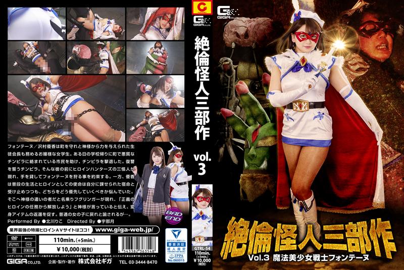 [GTRL-54] Kitakawa Riko (北川りこ) 絶倫怪人三部作Vol.3 魔法美少女戦士フォンテーヌ Fetish Costume School Girls コスチューム