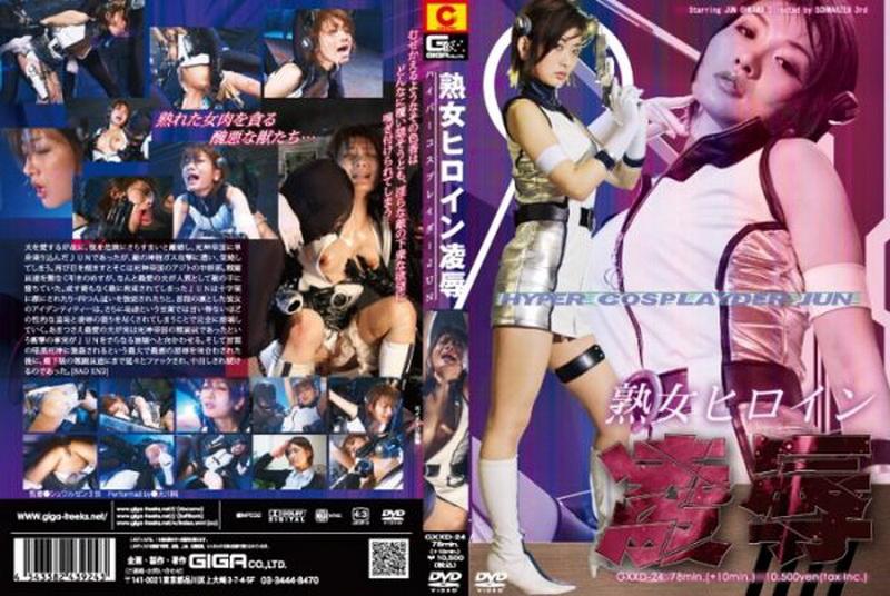 [GXXD-24] Ookawa Jun 熟女ヒロイン凌辱 ハイパーコスプレイダーJUN 2009/06/26 企画 輪姦・辱め ギガ 64分