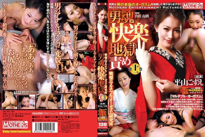 [MDSH-011] Aoki Miku 男魂快楽地獄責め 戦慄のマルチプル・オーガズム研究所 11...  痴女 Kimono