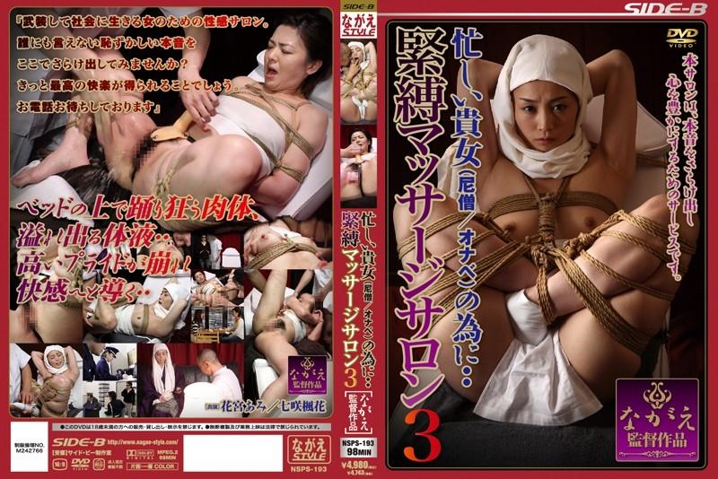 [NSPS-193]  亜弓つばさ, 樹花凜 忙しい貴女(尼僧/オナベ)の為に・・・ 緊縛マッサージサロン 3 Nagae Style