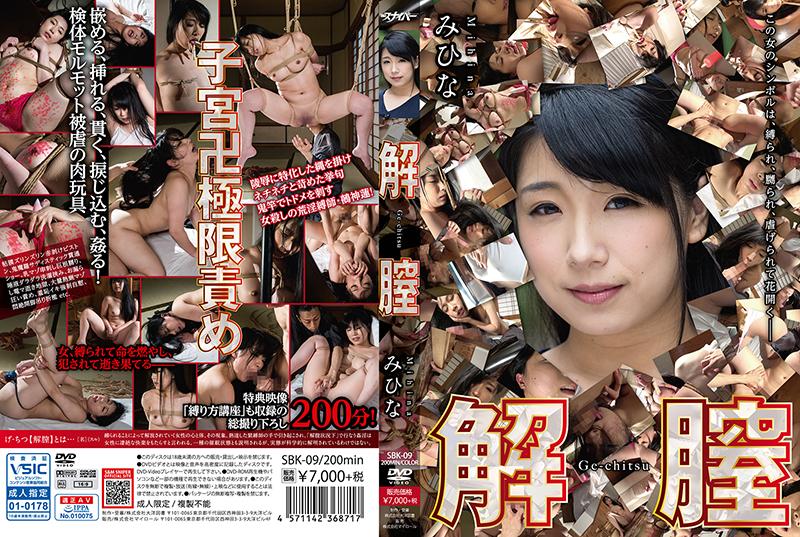 [SBK-09] Nagai Mihina 解膣 みひな モデル・お姉さん風 Golden Showers 女王様・M男 スカトロ S&Mスナイパー