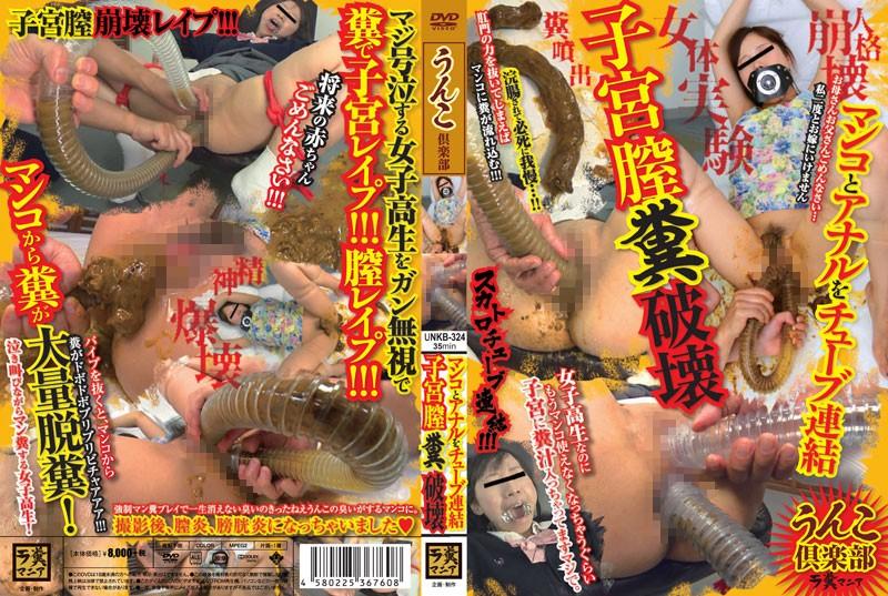 [UNKB-324] マンコとアナルをチューブ連結 子宮膣糞破壊 スカトロ 35分 Unko Club