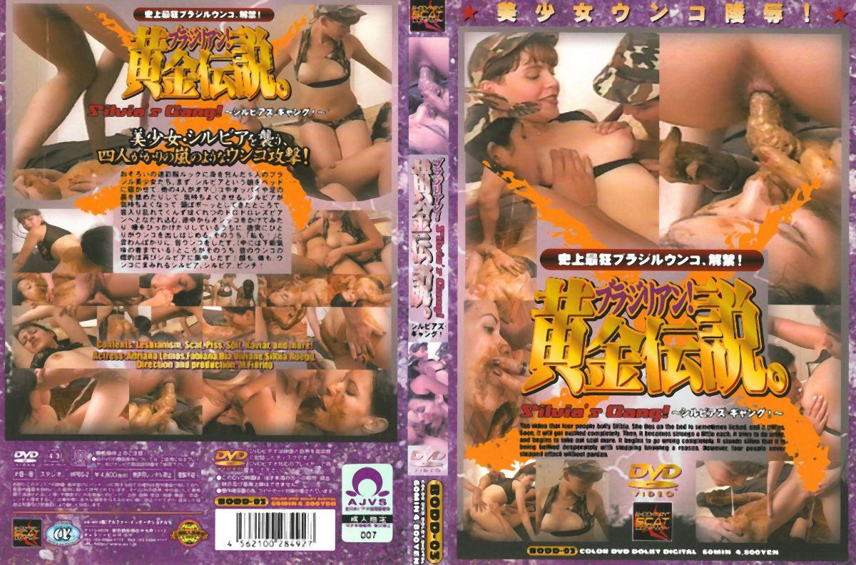 [BODD-03] ブラジリアン黄金伝説SILVIA'S GANG! 2003/08/31 分