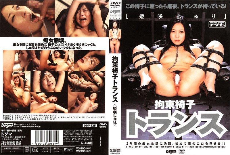 [DDT-125] 拘束椅子トランス 姫咲しゅり 痴女 調教 女優 ドグマ